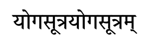 patañjali-yoga-sūtram